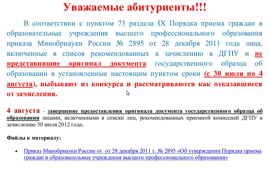 Обслуживание перечень документов для поступления в самгту Калининском районе